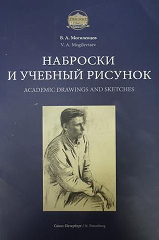 Academic Drawings from the Repin Institute